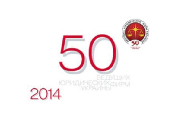 Gryphon - провідна юридична фірма України