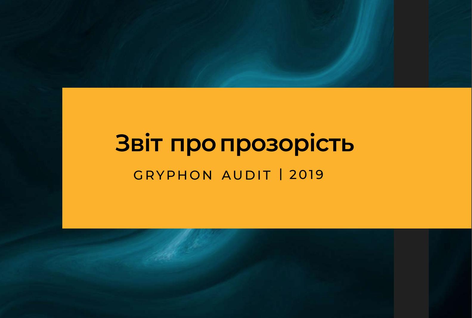 Звіт про прозорість GRYPHON AUDIT 2019